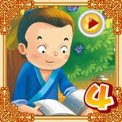 儿童唐诗100首(4) 动漫