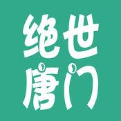 ≡绝世唐门≡ 1