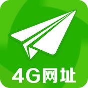 4G网址大全 HD-手机香港马会资料器