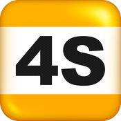 4S在线 4.1.1
