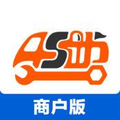 4S站_商户版