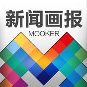 Mooker新闻画报HD 2.1.2