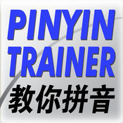 Laokang® Pinyin Trainer 老康®教你拼音 1