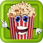 爆米花机 - 烹饪的乐趣和快乐的厨师点心游戏 1.0.1