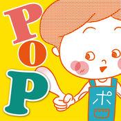 POPKIT Lite - お店のPOPをカンタン作成! 1.0.1