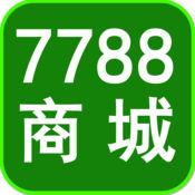 7788商城 1.1.0
