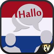 学习荷兰语SMART Guide 1.1