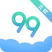99云校 1.0.1