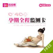 0到40周孕期全程监测卡免费版 2.2