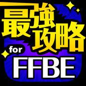 FFBE最強攻略 for ファイナルファンタジー ブレイブエクス