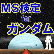 MS検定forガンダム 1.0.2