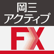 [店頭FX]岡三アクティブFX for iPad 1.20.1