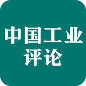 《中国工业评论...