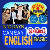 10天会说1000英语短句  3