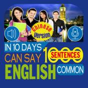 10天会说1000英语短句  3.1