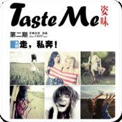 Taste Me姿味第2期 1