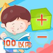 100以内加减法口算 -乐乐学数学系列之学前数学教育 1.0.1