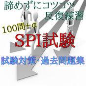 100問+α SPI試験 過去問題集 1.0.1