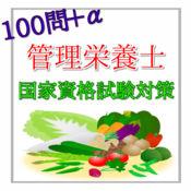 100問+α 管理栄養士 国家資格試験対策 1.0.1