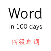 100天记单词--英...