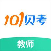 101贝考教师-教师资格证、教师招聘考试轻松过 7.0.1