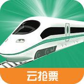 火车票·云抢票助手 for 12306官网春运