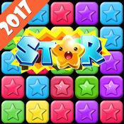消除星星2016优化版-最经典的糖果消除类游戏 1