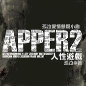 《APPER2人性遊戲》孤泣◎著 6.1