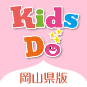 KidsDo岡山県版 1.7.0