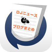 DJニュース&人気DJブログまとめ速報 1.1