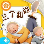 《三个和尚》(电子动画+图文绘本 二重体验版)-黄金教育 1.0.