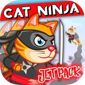 忍者猫喷气背包 - 冒险游戏飞扬 1