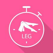快速瘦腿训练 3