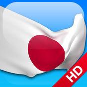 一月学会日语  HD 1.31