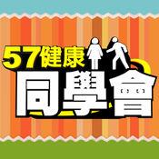 57健康同學會 1.3.1