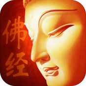 《佛经梵呗》精选全集 1.0.0