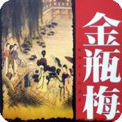《金瓶梅》连环画-中国史上最具争议书籍 2