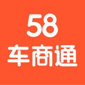 58车商通 2.7.8