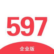 597企业版 1.0.6