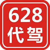 628代驾 2.9.1