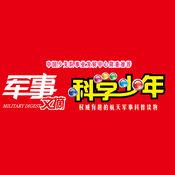 《军事文摘·科学少年》杂志 2.5.7