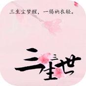 「三生三世系列小说」完整版 1