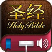 《圣经和合本》简体书有声版 3