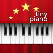 Tiny Piano - 小钢琴 2.2