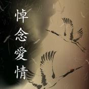 《悼念愛情》何西阿 著 10.3.1