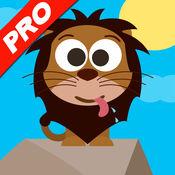 与野生动物一起同乐 Pro 1