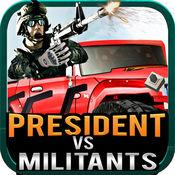 总统与武装分子( 突击队战争游戏的冲突 ) 1.3