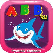 ABC动物俄语字母抽认卡:英语词汇学习免费为孩子! 1.0.1