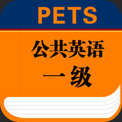 PETS公共英语一...