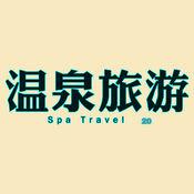 《温泉旅游》杂志 2.5.5